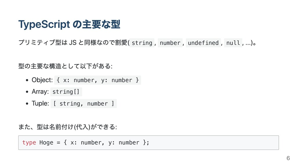 string number undefined null { x: number, y: nu...