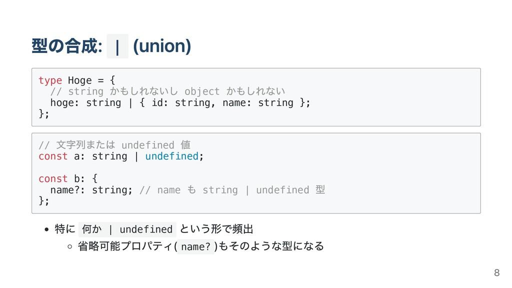 | type Hoge = { // string object hoge: string |...