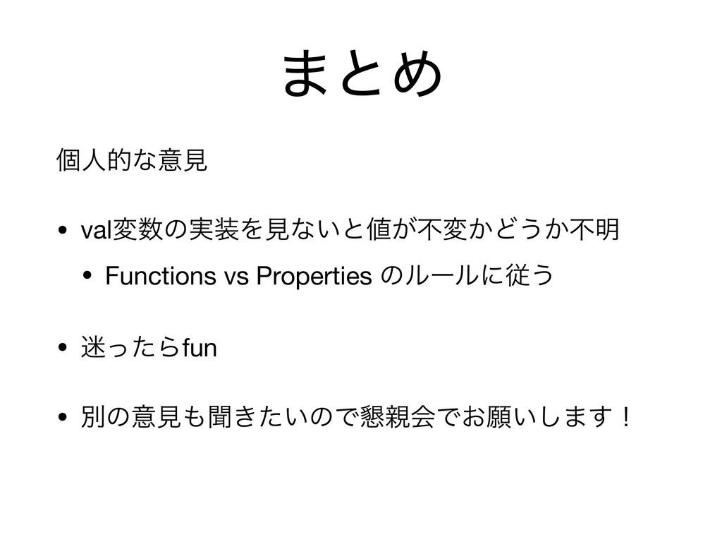 ·ͱΊ ݸਓతͳҙݟ  • valมͷ࣮Λݟͳ͍ͱ͕ෆม͔Ͳ͏͔ෆ໌  • Functi...