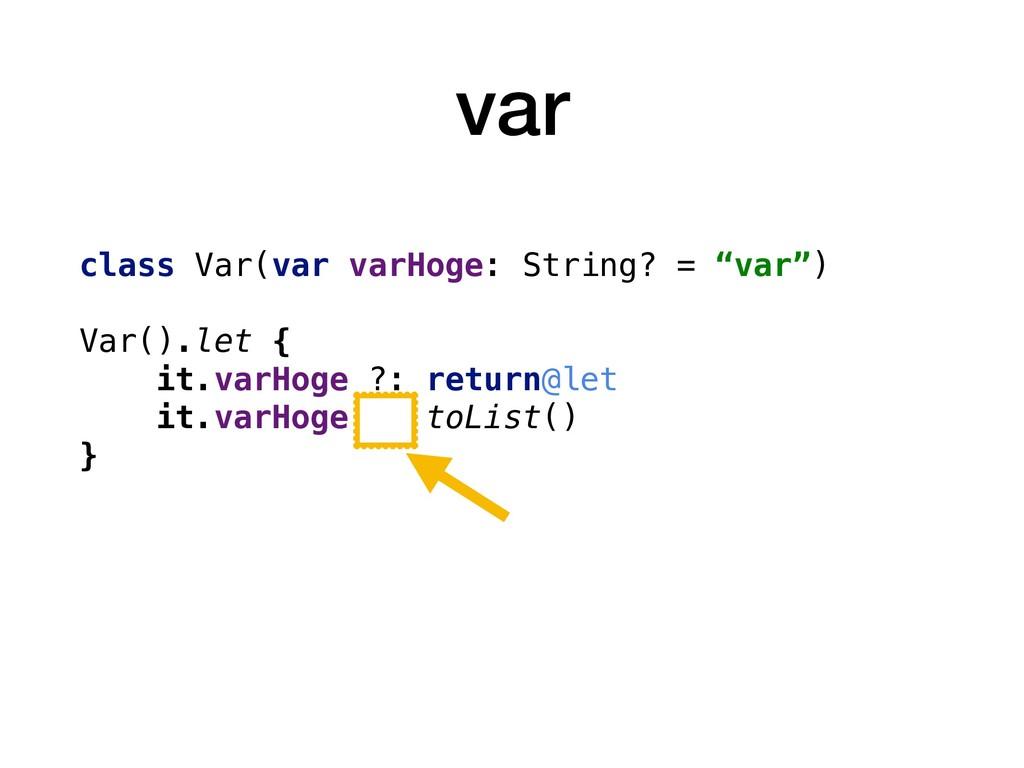 """var class Var(var varHoge: String? = """"var"""") Var..."""