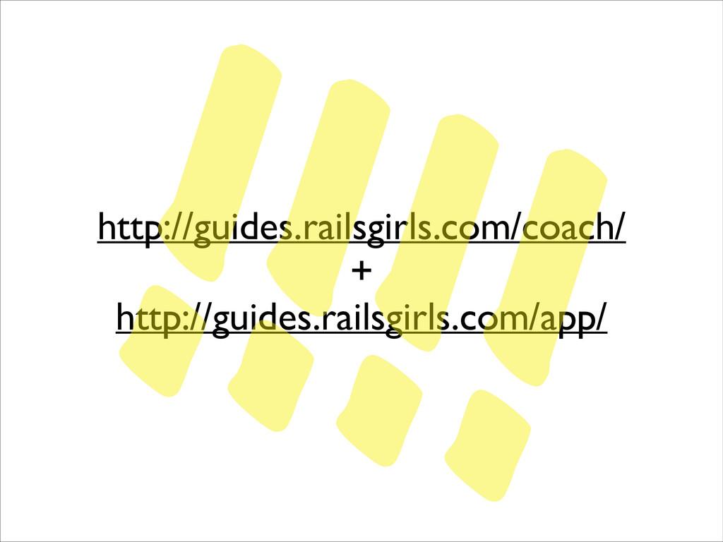 http://guides.railsgirls.com/coach/ + http://...