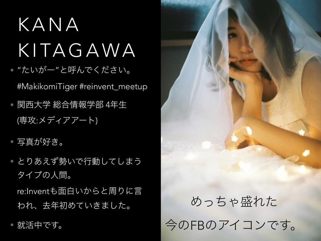 """K A N A K I TA G A WA • """"͍͕ͨʔ""""ͱݺΜͰ͍ͩ͘͞ɻ #Makiko..."""