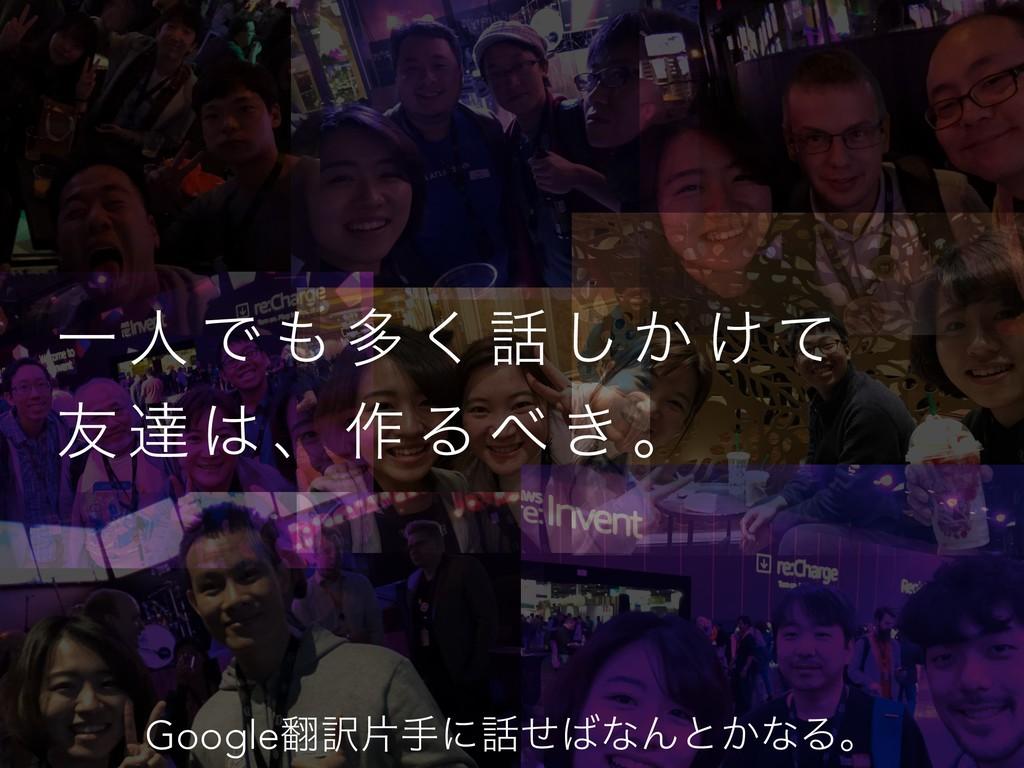 Ұ ਓ Ͱ  ଟ ͘  ͠ ͔ ͚ ͯ ༑ ୡ  ɺ ࡞ Δ  ͖ ɻ Google...
