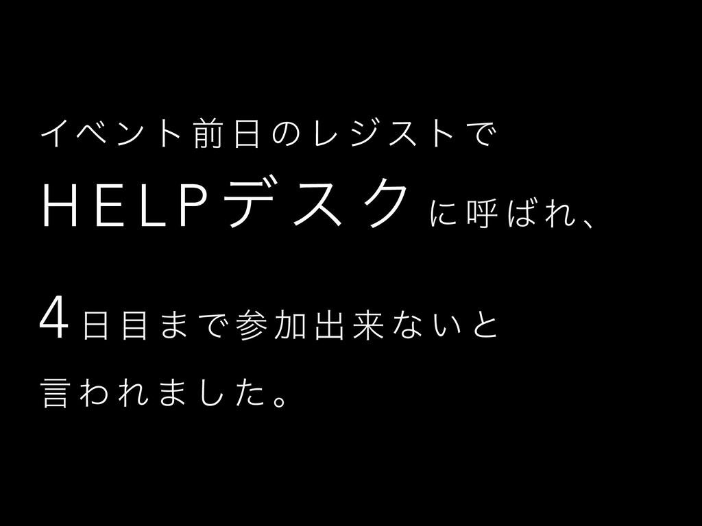 Πϕ ϯ τ લ  ͷ Ϩ δ ε τ Ͱ H E L P σ ε Ϋ ʹ ݺ  Ε ɺ ...