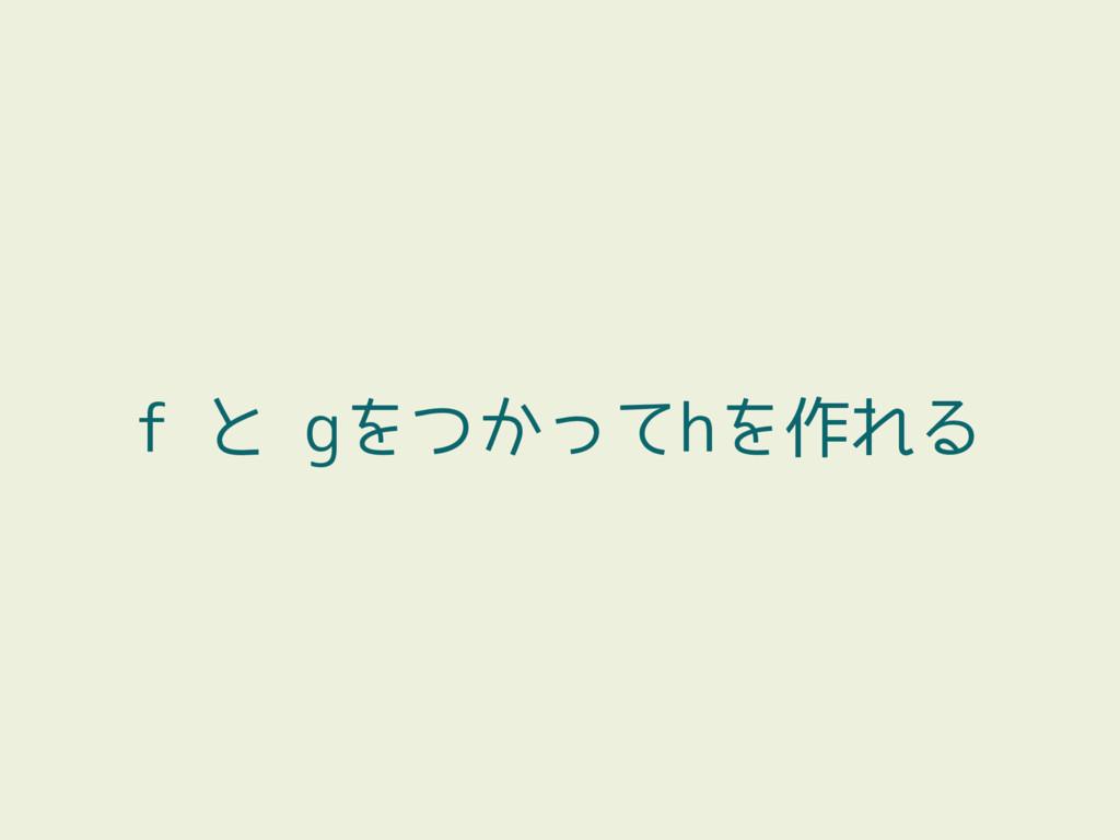 f と gをつかってhを作れる