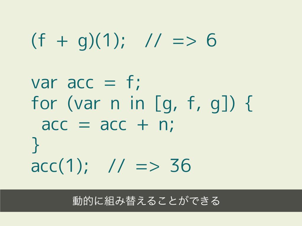 (f + g)(1); // => 6 var acc = f; for (var n in ...