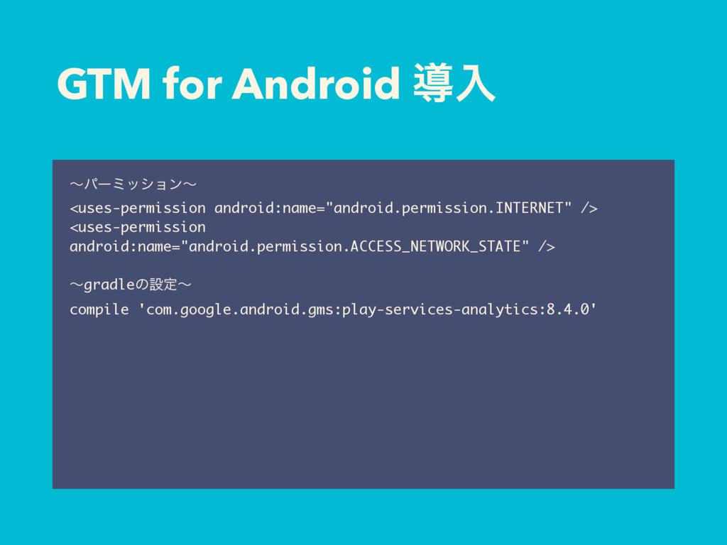 GTM for Android ಋೖ ʙύʔϛογϣϯʙ <uses-permission a...