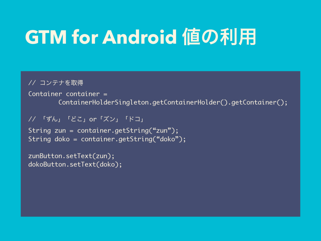 GTM for Android ͷར༻ // ίϯςφΛऔಘ Container conta...