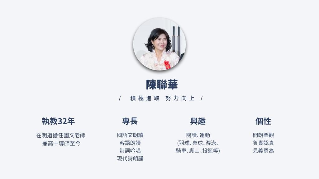 陳聯華 / 積 極 進 取 努 力 向 上 / 執教32年 專長 興趣 個性 在明道擔任國文老...