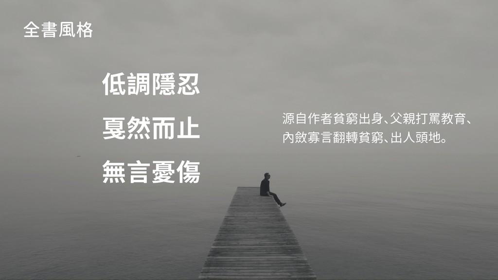 全書風格 ⡜锅ꦡ䗾 䧺搭罜姺 搂鎊䣯⫊ 源自作者貧窮出身、父親打罵教育、 內斂寡言翻轉貧窮、出...