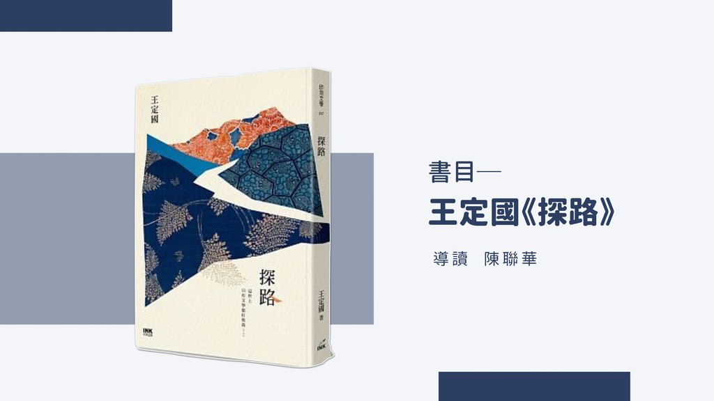導 讀 陳 聯 華 書目─ 王定國《探路》