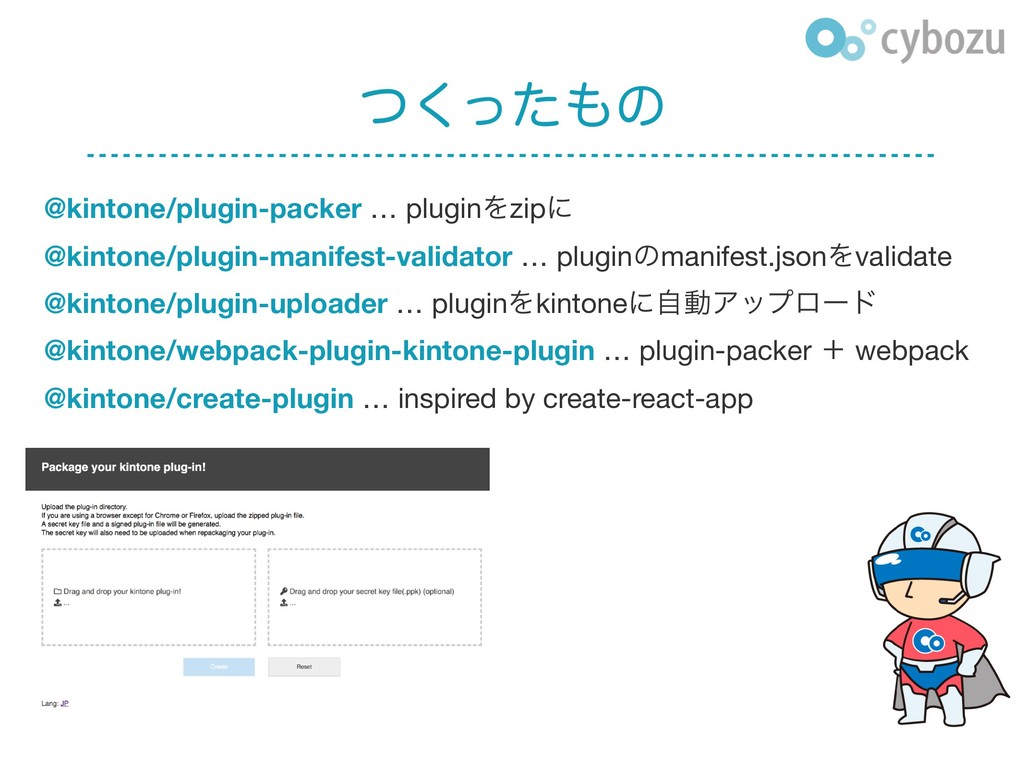 ͭͬͨ͘ͷ @kintone/plugin-packer … pluginΛzipʹ  @k...