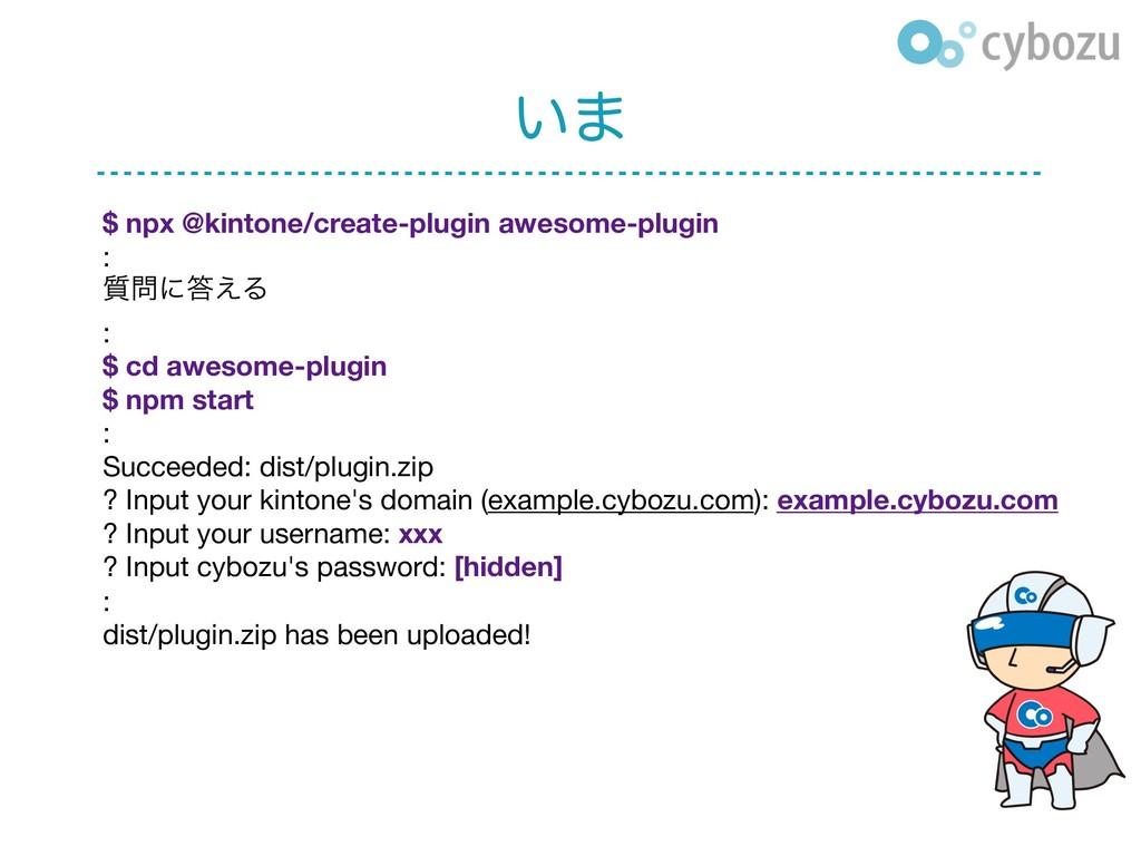 ͍· $ npx @kintone/create-plugin awesome-plugin ...