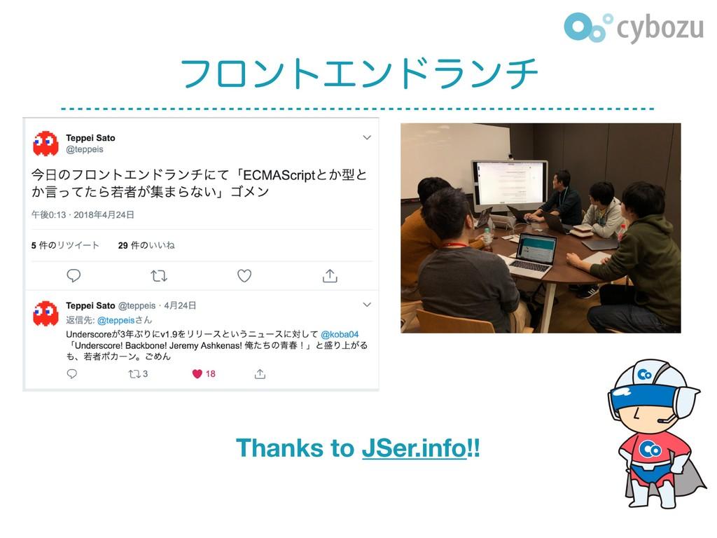 ϑϩϯτΤϯυϥϯν Thanks to JSer.info!!