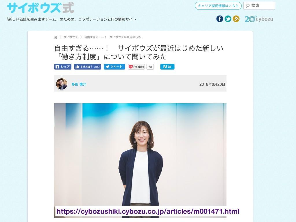 https://cybozushiki.cybozu.co.jp/articles/m0014...