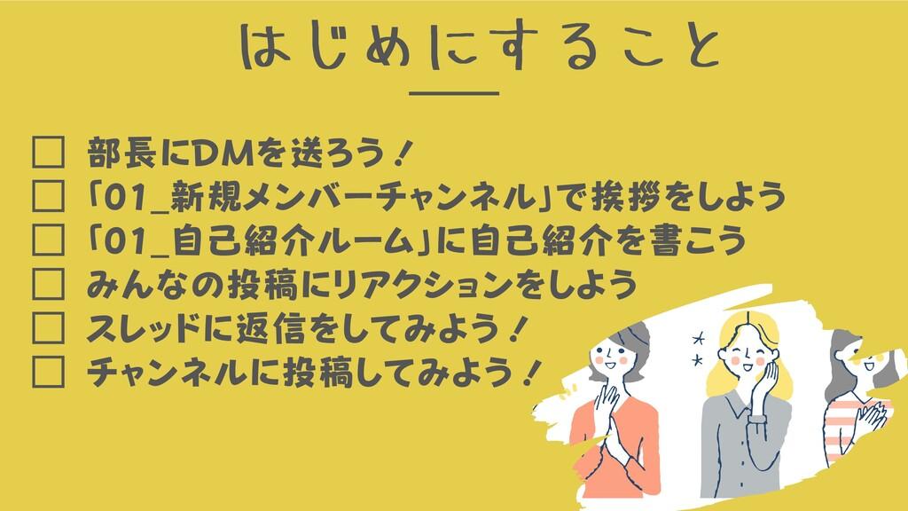 □ 部⻑にDMを送ろう! □ 「01_新規メンバーチャンネル」で挨拶をしよう □ 「01_⾃⼰...