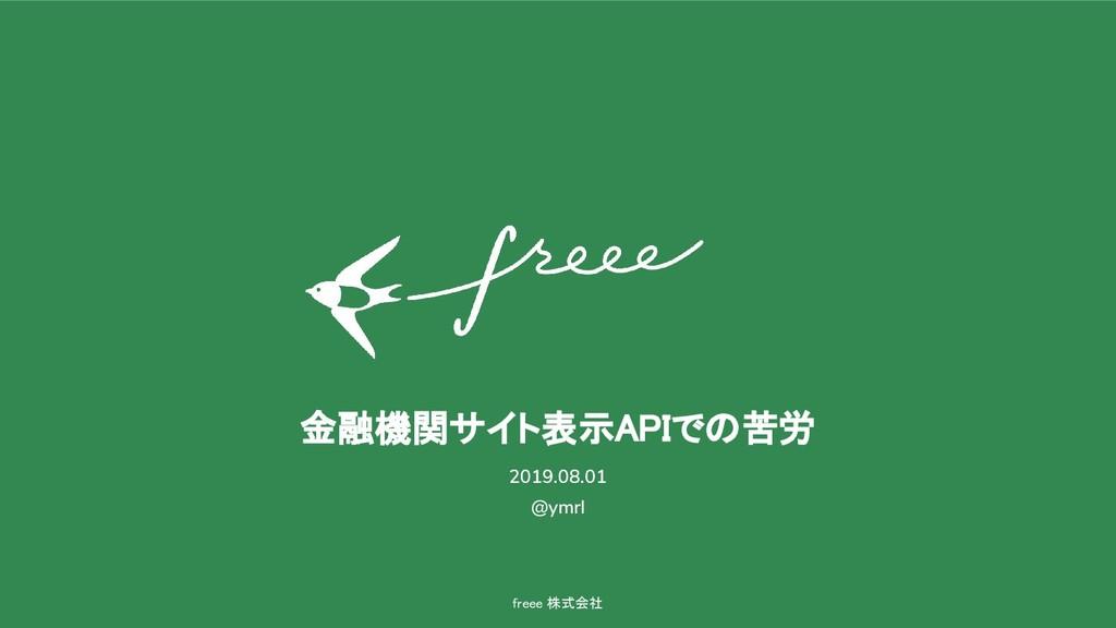 freee 株式会社 2019.08.01 @ymrl 金融機関サイト表示APIでの苦労