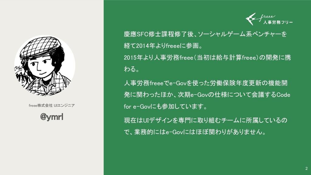 慶應SFC修士課程修了後、ソーシャルゲーム系ベンチャーを 経て2014年よりfreeeに参画。...