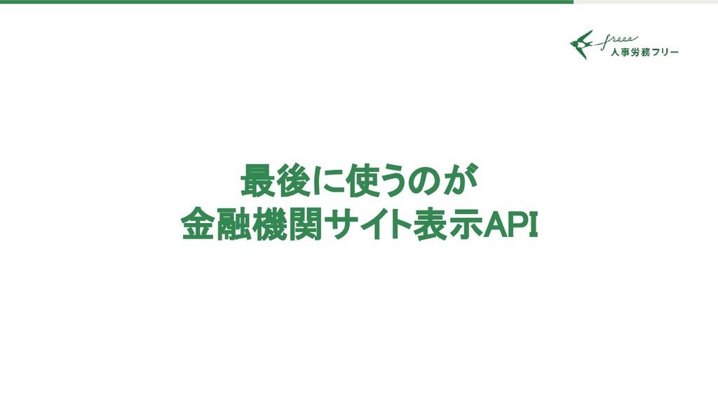 最後に使うのが 金融機関サイト表示API