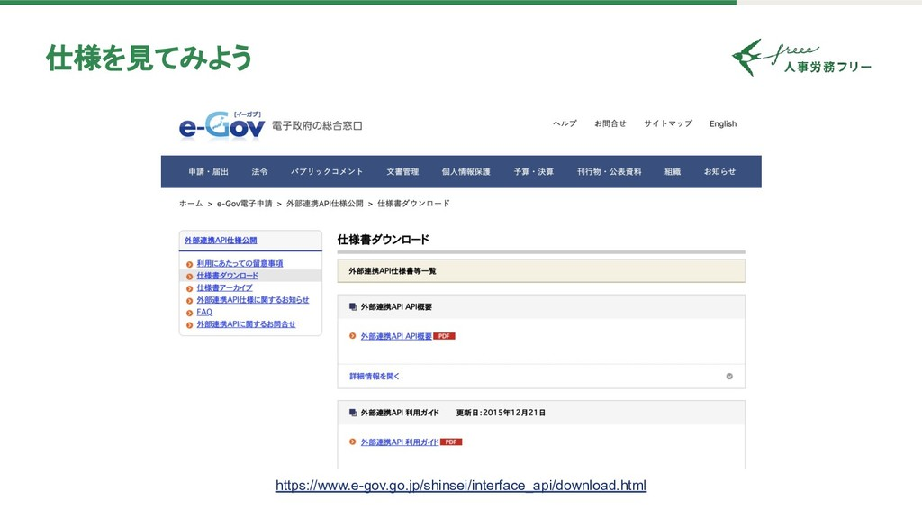仕様を見てみよう https://www.e-gov.go.jp/shinsei/inter...