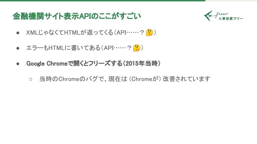 金融機関サイト表示APIのここがすごい ● XMLじゃなくてHTMLが返ってくる(API……...