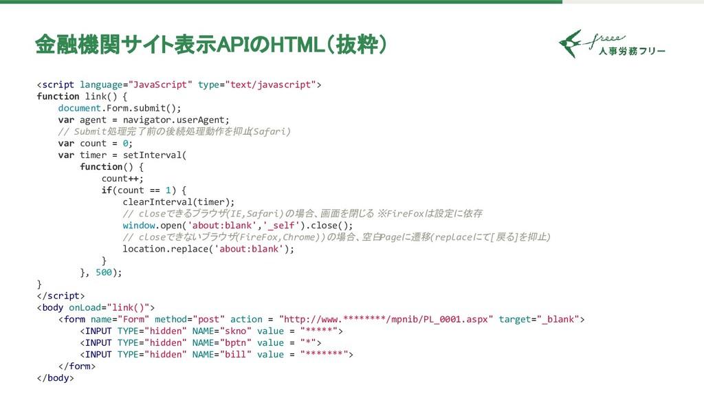 """金融機関サイト表示APIのHTML(抜粋) <script language=""""JavaSc..."""