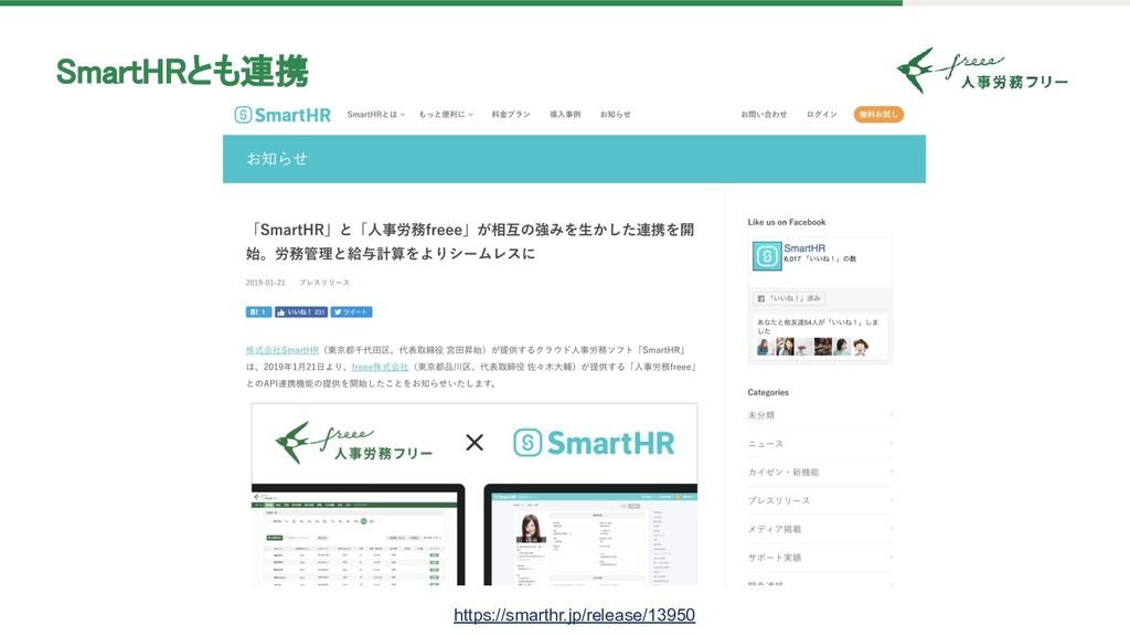 SmartHRとも連携 https://smarthr.jp/release/13950