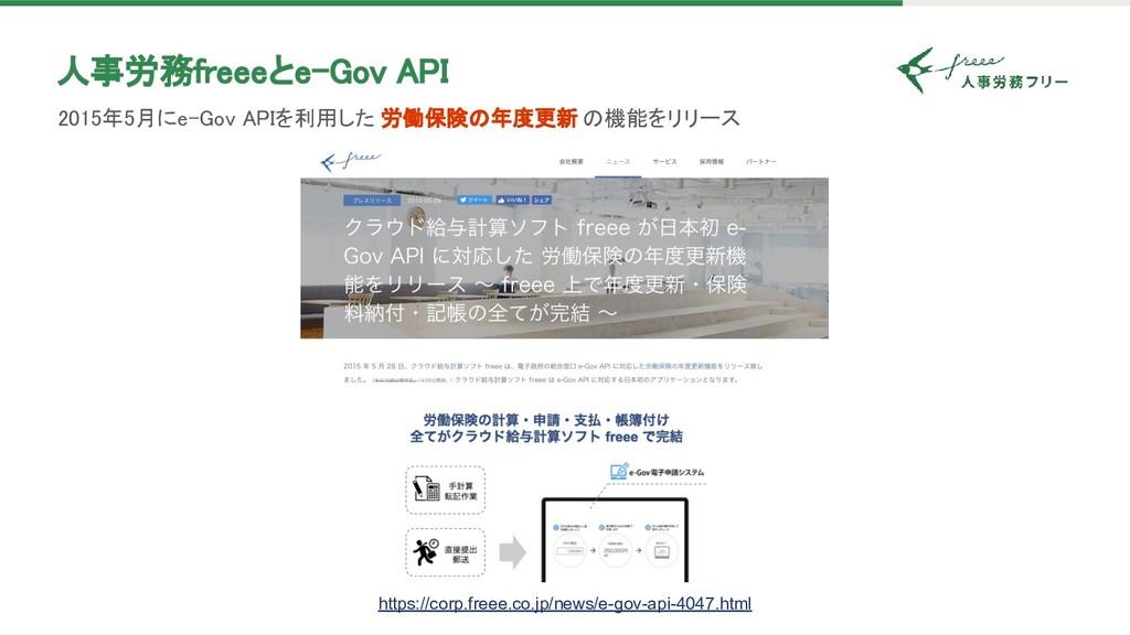 人事労務freeeとe-Gov API 2015年5月にe-Gov APIを利用した 労働保...