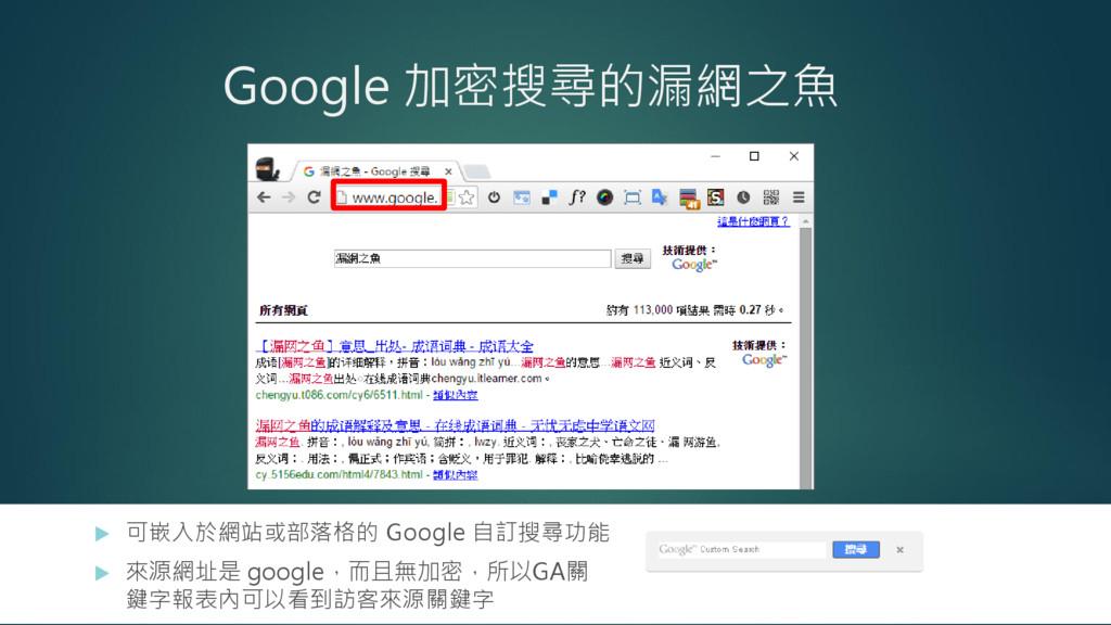 Google 加密搜尋的漏網之魚  可嵌入於網站或部落格的 Google 自訂搜尋功能  ...