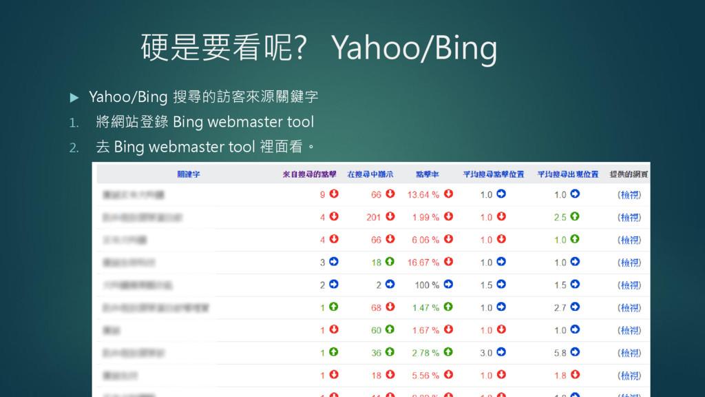 硬是要看呢? Yahoo/Bing  Yahoo/Bing 搜尋的訪客來源關鍵字 1. 將網...