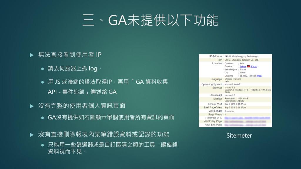 三、GA未提供以下功能  無法直接看到使用者 IP  請去伺服器上抓 log。  用 J...