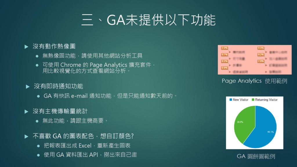三、GA未提供以下功能  沒有動作熱像圖  無熱像圖功能,請使用其他網站分析工具  可使...