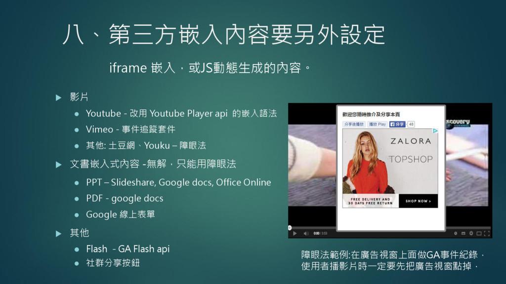 八、第三方嵌入內容要另外設定  影片  Youtube - 改用 Youtube Play...