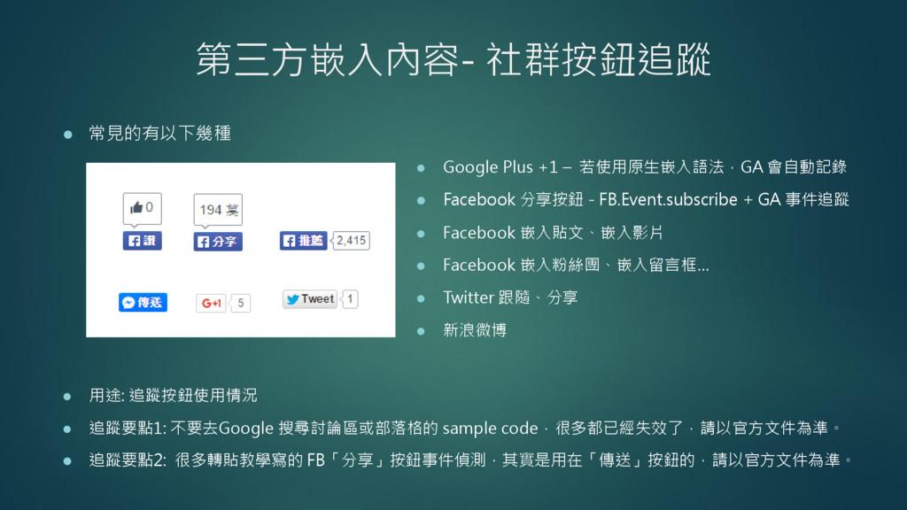  常見的有以下幾種  Google Plus +1 – 若使用原生嵌入語法,GA 會自動記...