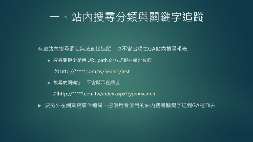 有些站內搜尋網址無法直接追蹤,也不會出現在GA站內搜尋報表  搜尋關鍵字是用 URL pat...