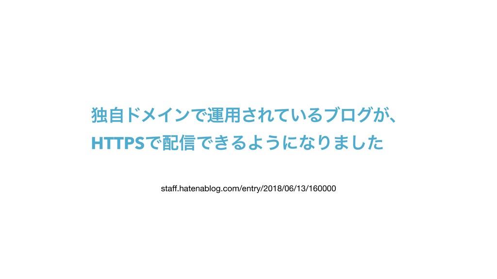 staff.hatenablog.com/entry/2018/06/13/160000 ಠࣗυ...