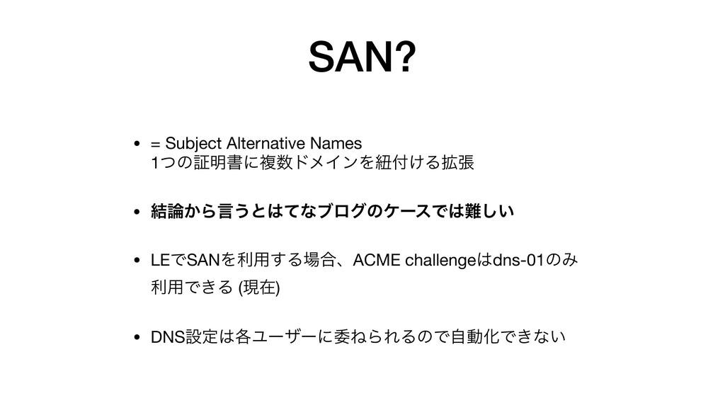 SAN? • = Subject Alternative Names 1ͭͷূ໌ॻʹෳυϝ...
