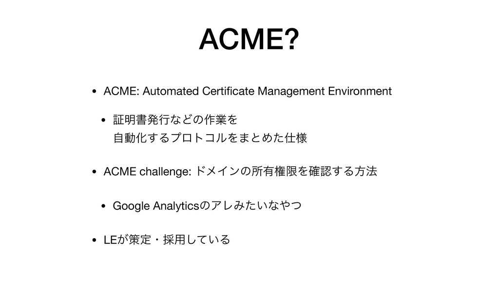 ACME? • ACME: Automated Certificate Management E...