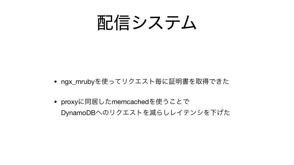 ৴γεςϜ • ngx_mrubyΛͬͯϦΫΤετຖʹূ໌ॻΛऔಘͰ͖ͨ  • proxy...