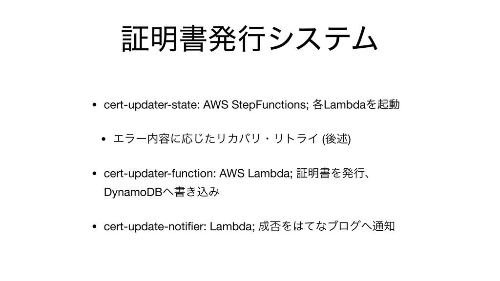 ূ໌ॻൃߦγεςϜ • cert-updater-state: AWS StepFunctio...