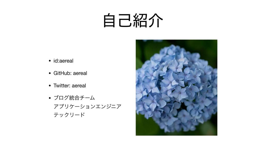 ࣗݾհ • id:aereal  • GitHub: aereal  • Twitter: ...