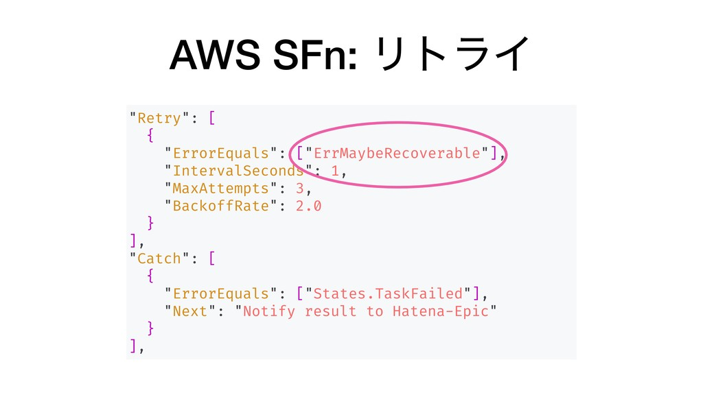"AWS SFn: ϦτϥΠ ""Retry"": [ { ""ErrorEquals"": [""Err..."