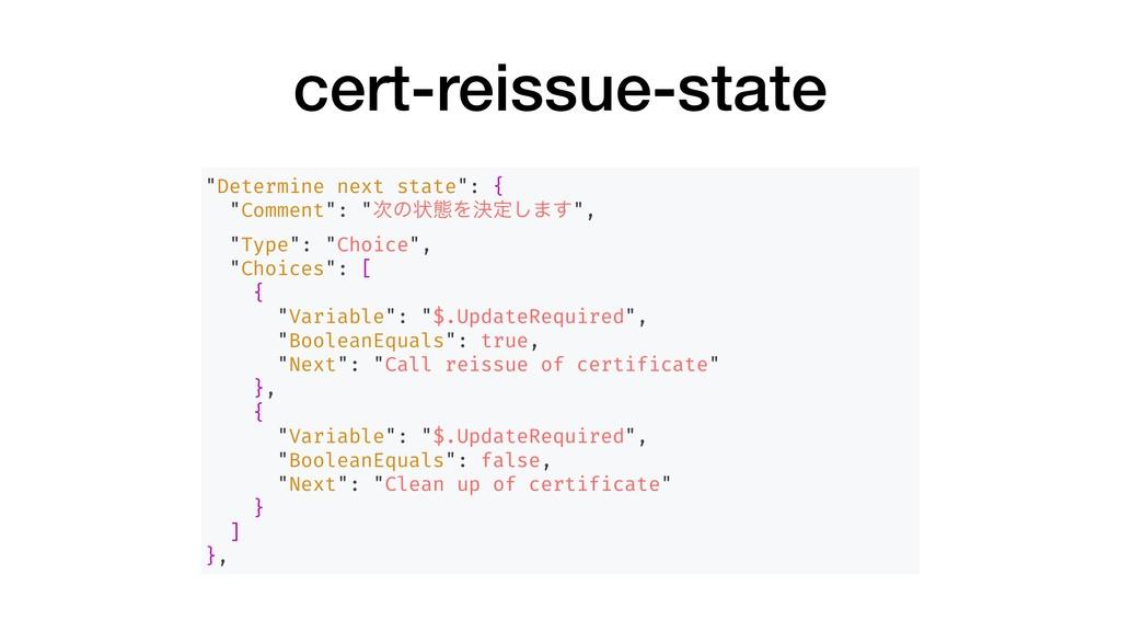 """cert-reissue-state """"Determine next state"""": { """"C..."""