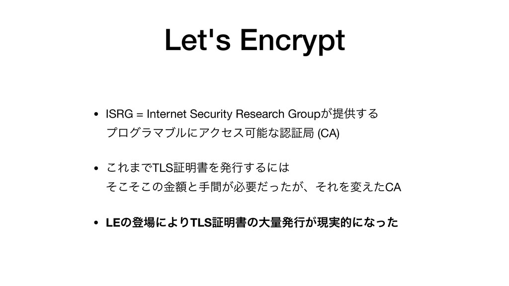 Let's Encrypt • ISRG = Internet Security Resear...