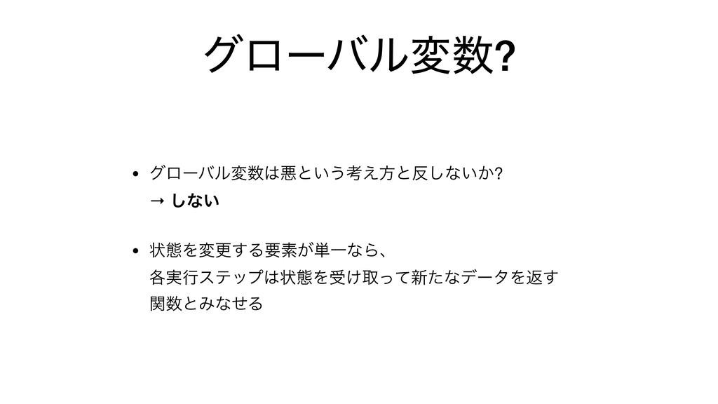 άϩʔόϧม? • άϩʔόϧมѱͱ͍͏ߟ͑ํͱ͠ͳ͍͔? → ͠ͳ͍  • ঢ়ଶΛ...