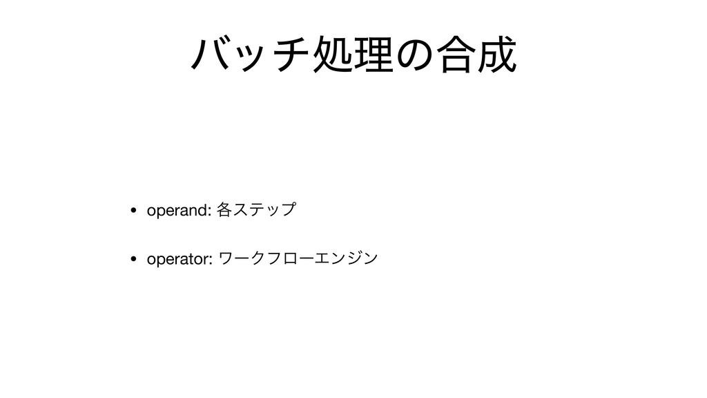 όονॲཧͷ߹ • operand: ֤εςοϓ  • operator: ϫʔΫϑϩʔΤϯ...
