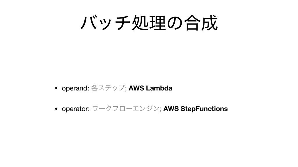 όονॲཧͷ߹ • operand: ֤εςοϓ; AWS Lambda • operato...