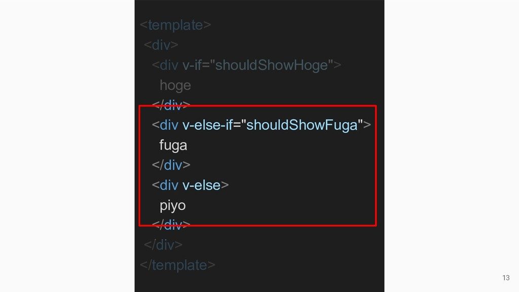 """13 <template> <div> <div v-if=""""shouldShowHoge"""">..."""