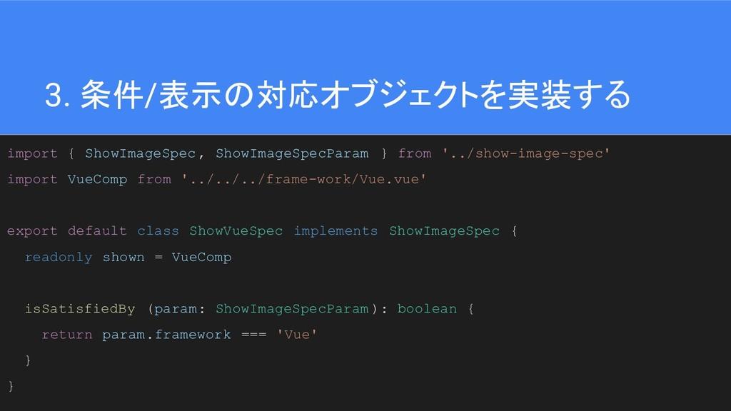 37 3. 条件/表示の対応オブジェクトを実装する import { ShowImageSpe...
