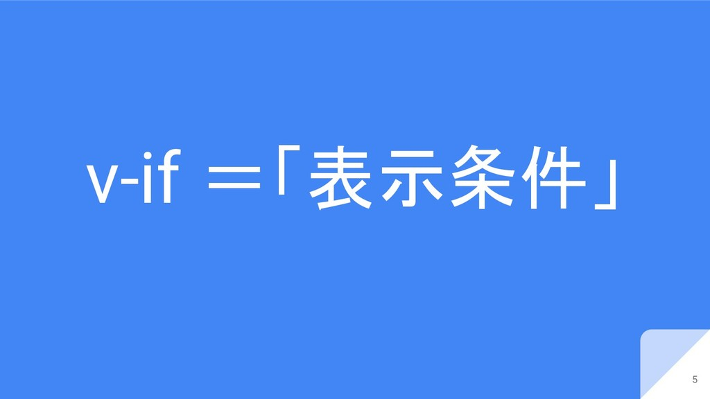 v-if =「表示条件」 5